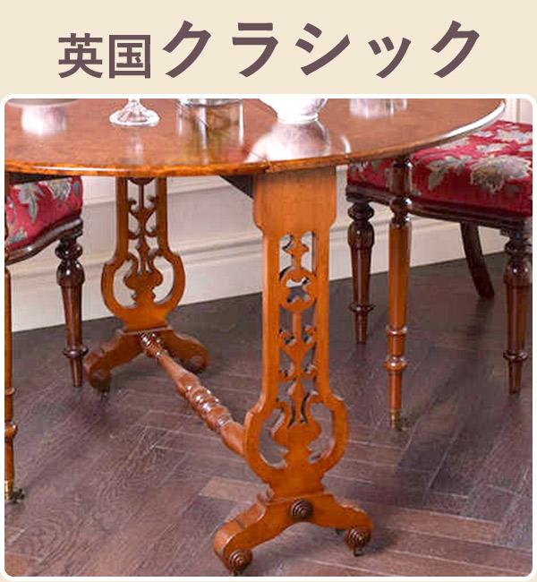家具をスタイルから選ぶ04英国クラシックスタイル