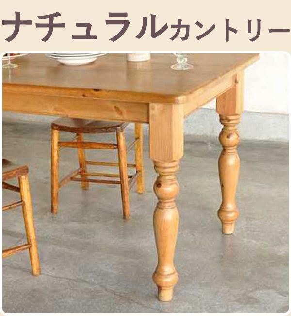 家具をスタイルから選ぶ05ナチュラルカントリースタイル