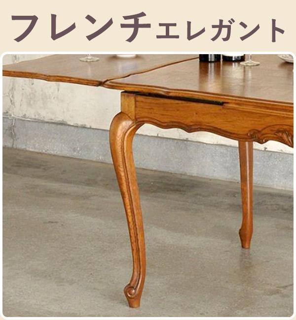 家具をスタイルから選ぶ03フレンチエレガントスタイル