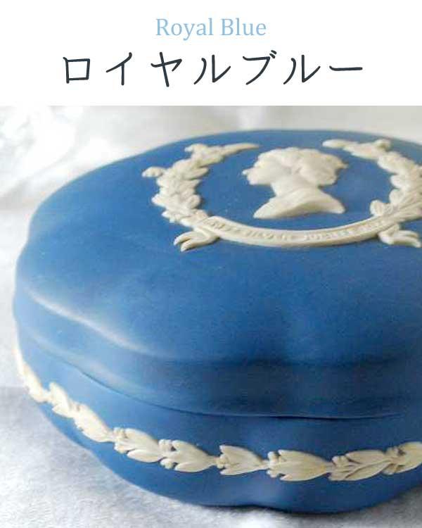 ジャスパーウェアの色、ロイヤルブルーRoylalBlue
