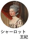シャーロット王妃