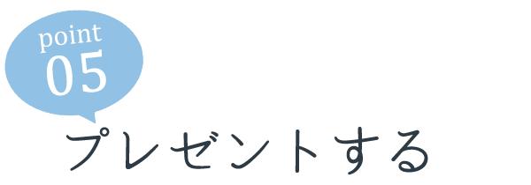 02.プレゼント