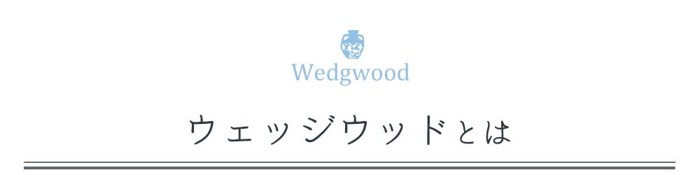 ウェッジウッドとは