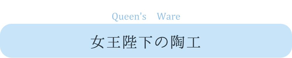 女王陛下の陶工