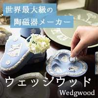 世界最大級の陶磁器メーカーウェッジウッド
