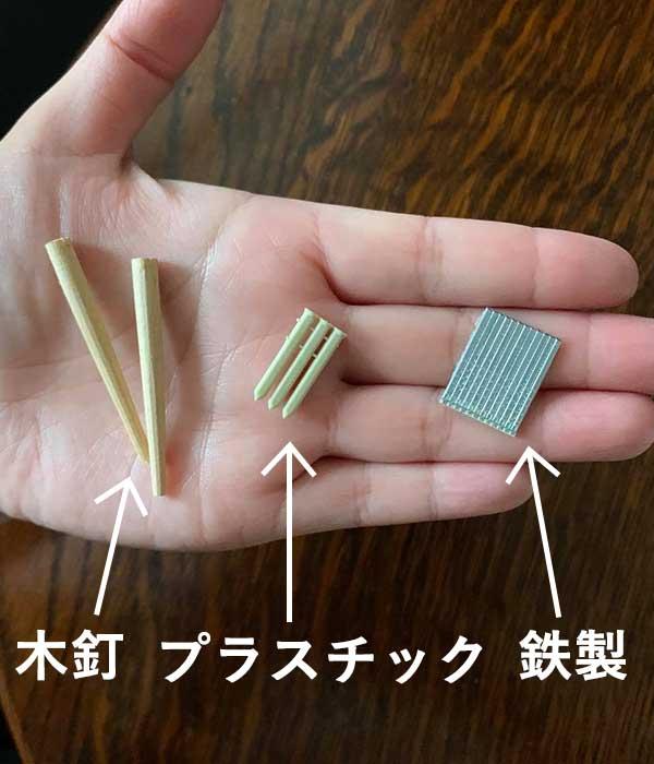 引き出しに使う木釘とプラスチック釘と鉄製釘