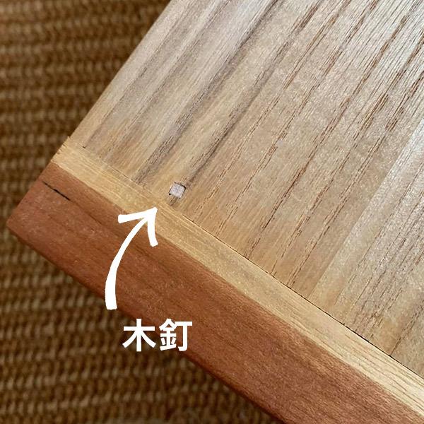 引き出しの裏側の木釘