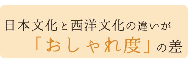 日本文化と西洋文化の違いが「おしゃれ度」の差