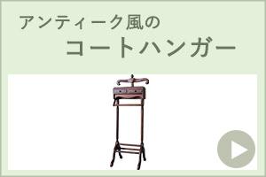 コートハンガー、アンティーク風家具
