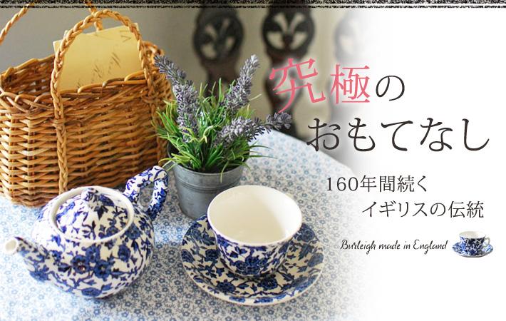 イギリスのバーレイ社の陶器