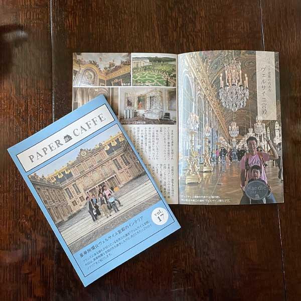「ヴェルサイユ宮殿のインテリア」Handleオリジナル冊子17