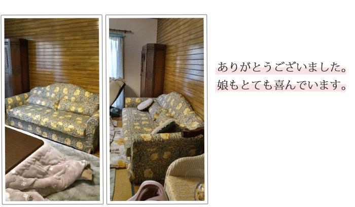 静岡県Mさまのソファ