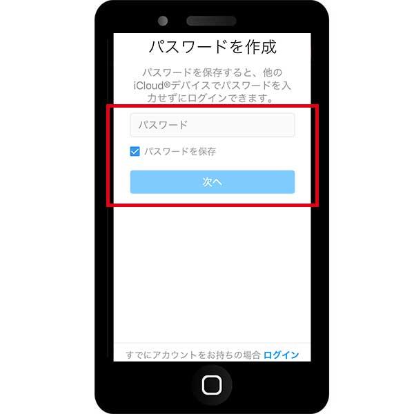 インスタの登録方法、パスワードを登録