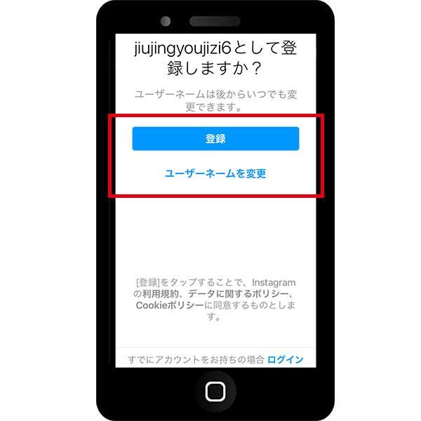 インスタの登録方法、ユーザーネーム変更
