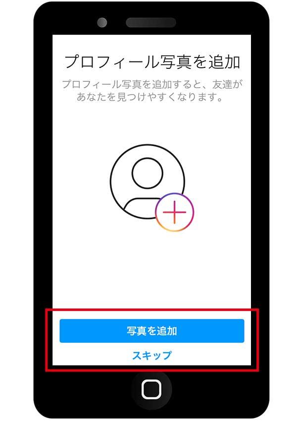 インスタの登録方法、プロフィール画像