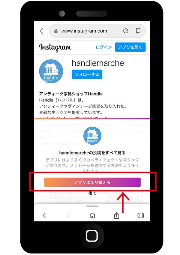 インスタの登録方法、アプリに切り替える