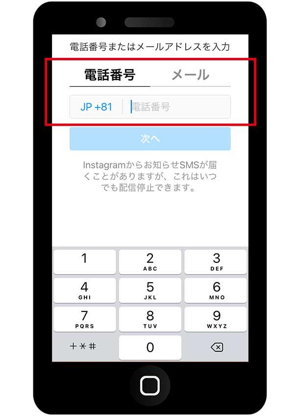 インスタの登録方法、電話番号で登録