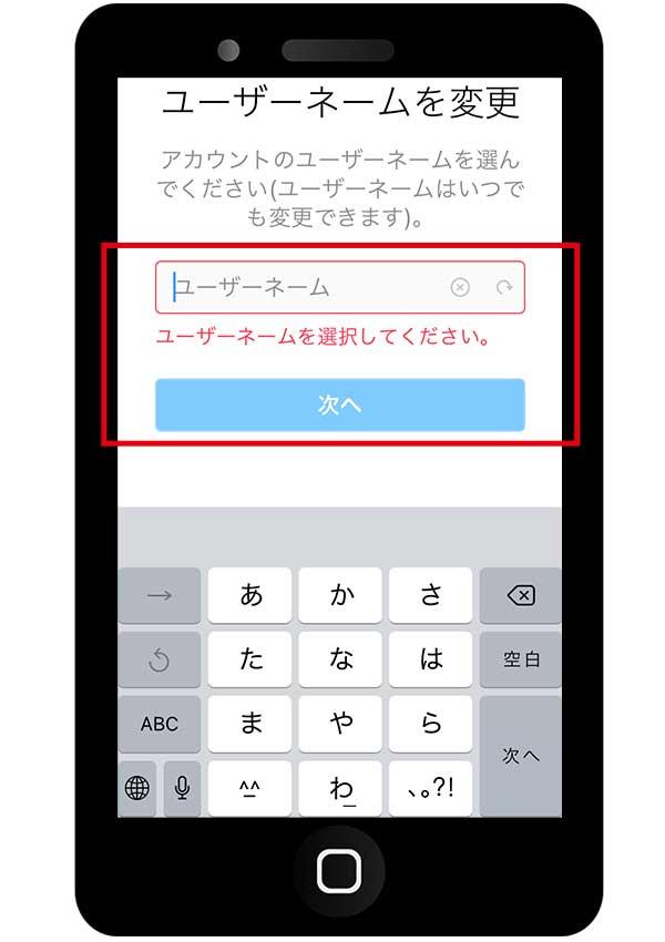 インスタの登録方法、ユーザーネーム