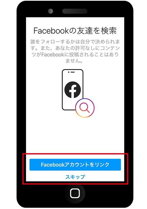 インスタの登録方法、フェイスブックとの連携