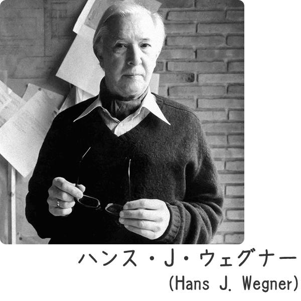 ハンス・ウェグナー(Hans J. Wegner)