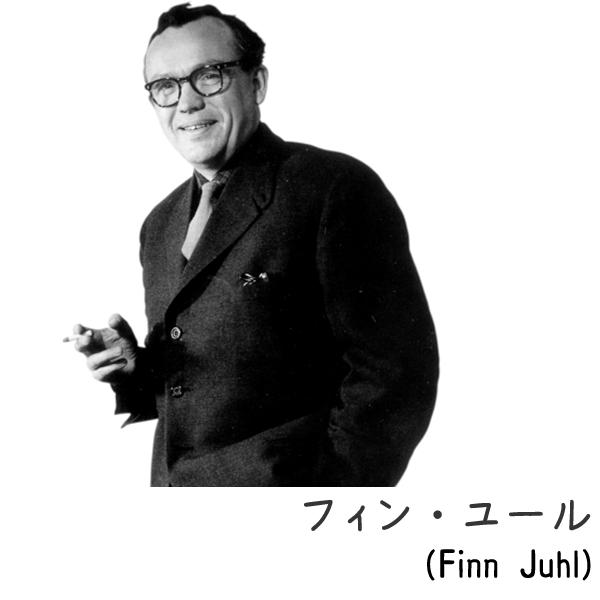 フィン・ユール(Finn Juhl)