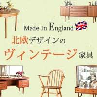 北欧デザインのヴィンテージ家具