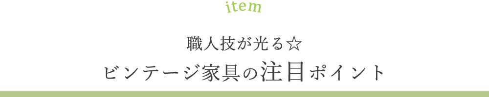 職人技が光る☆ビンテージ家具の注目ポイント