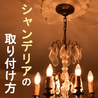 天井付け照明器具、シャンデリアの取り付け方