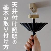 天井付け照明器具の基本の取り付け方