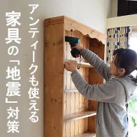 家具の地震対策の方法