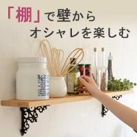 DIYで棚を作って、壁からお部屋のオシャレを楽しもう!