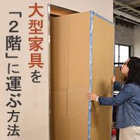 大型家具を階段から2階へ運び入れる方法