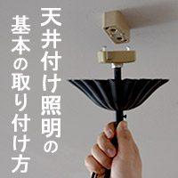 天井付けの照明器具の基本の取り付け方