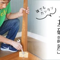 まずはココから!誰でも簡単に家庭で出来る家具の修理方法