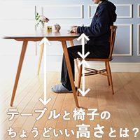 テーブルと椅子のちょうどいい高さについて