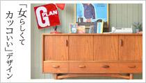 G-planの家具