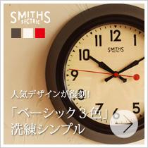 「ベーシック3色」で洗練シンプル スミス社の壁掛け時計