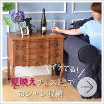 アンティーク家具の特集