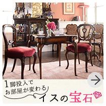 1脚投入でお部屋が変わる「椅子の宝石」サロンチェア