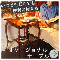 ティーテーブル・オケージョナルテーブル特集