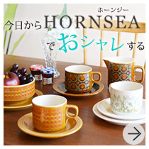 イギリス生まれのおシャレな陶磁器、HORNSEAホーンジー