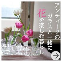 アンティークのガラスと一緒に花を楽しむ暮らし