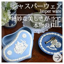 絶妙な美しさが本物の証アンティークジャスパーウェア (Jasper ware)