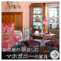 家具椅子の木材、お部屋を華やかにしてくれるマホガニー材の家具