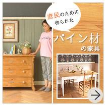 家具椅子の木材、ナチュラルで優しい雰囲気が人気のパイン材の家具