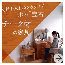 家具椅子の木材、お手入れもカンタン!木の宝石と呼ばれるチーク材の家具