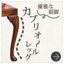 アンティークの装飾、ロココ様式の優雅な猫脚「カブリオールレッグ」