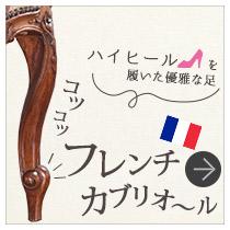 アンティークの装飾、ハイヒールを履いたフランス美人「フレンチカブリオル」