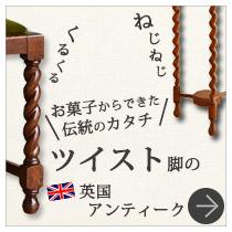 アンティークの装飾、お菓子から出来た英国伝統の形「ツイスト」の家具