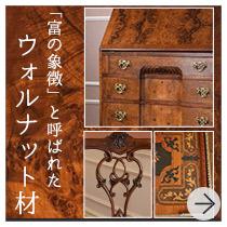 家具椅子の木材、富の象徴とも言われたウォールナット材の家具について